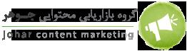 گروه بازاریابی محتوایی جوهر